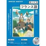 NHK CD ラジオ まいにちフランス語 2021年8月号 [ムックその他]