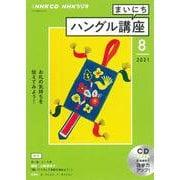 NHK CD ラジオ まいにちハングル講座 2021年8月号 [ムックその他]