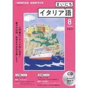 NHK CD ラジオ まいにちイタリア語 2021年8月号 [ムックその他]