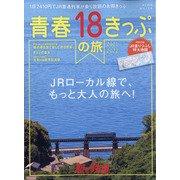 青春18きっぷの旅 2021-2022 増刊旅と鉄道 2021年 07月号 [雑誌]