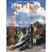 山と渓谷 2021年 07月号 [雑誌]