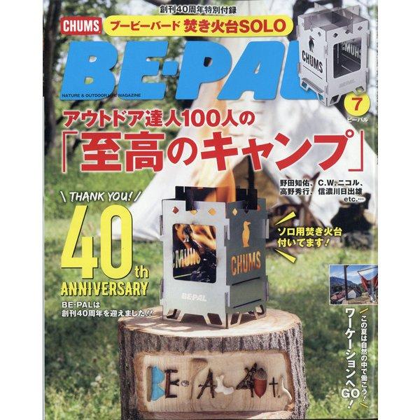 BE-PAL (ビーパル) 2021年 07月号 [雑誌]
