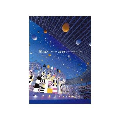 嵐/アラフェス2020 at 国立競技場 [DVD]