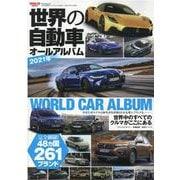 世界の自動車オールアルバム 2021年(SAN-EI MOOK) [ムックその他]