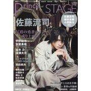 Prince of STAGE Vol.12-話題のミュージカル&2.5次元舞台を徹底特集!(ぶんか社ムック) [ムックその他]