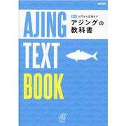 アジングの教科書-釣り入門から応用まで(Naigai Mook ルアマガbooks) [ムックその他]