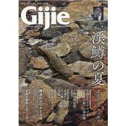 Gijie 2021 夏/秋号-TROUT FISHING MAGAZINE(GEIBUN MOOKS) [ムックその他]