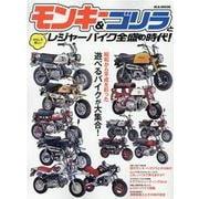 モンキー&ゴリラとレジャーバイク全盛の時代!-おもしろ楽しい 遊べるバイクが大集合!(M.B.MOOK) [ムックその他]