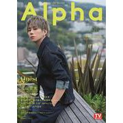 TV GUIDE Alpha EPISODE QQ (VOL(TVガイドMOOK 73号) [ムックその他]