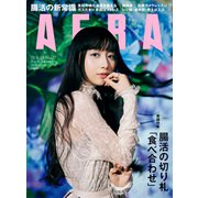 AERA (アエラ) 2021年 6/14号 [雑誌]