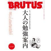 BRUTUS (ブルータス) 2021年 7/1号 [雑誌]