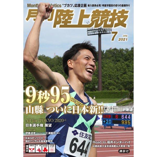 月刊 陸上競技 2021年 07月号 [雑誌]