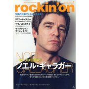 rockin'on (ロッキング・オン) 2021年 07月号 [雑誌]