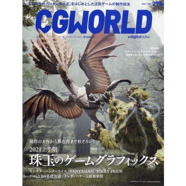 CG WORLD (シージー ワールド) 2021年 07月号 [雑誌]
