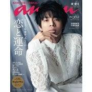 an・an (アン・アン) 2021年 6/16号 [雑誌]