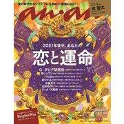 an・an (アン・アン)増刊 2021年 6/16号 [雑誌]
