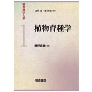 植物育種学(朝倉農学大系〈1〉) [全集叢書]