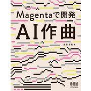 Magentaで開発 AI作曲 [単行本]