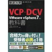徹底攻略VCP-DCV教科書 VMware vSphere7対応(徹底攻略) [単行本]