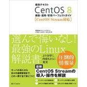 標準テキスト CentOS 8 構築・運用・管理パーフェクトガイド [CentOS Stream対応] [単行本]