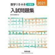 2021 数学Ⅰ・Ⅱ・A・B入試問題集 文理系 [単行本]