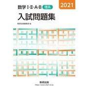 2021 数学Ⅰ・Ⅱ・A・B入試問題集 理系 [単行本]