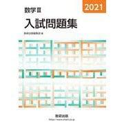 2021 数学Ⅲ入試問題集 [単行本]