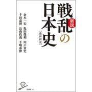 新説戦乱の日本史(SB新書) [新書]