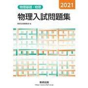 2021 物理入試問題集 物理基礎・物理 [単行本]
