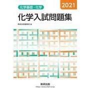 2021 化学入試問題集 化学基礎・化学 [単行本]