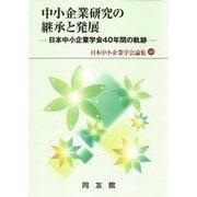 中小企業研究の継承と発展―日本中小企業学会40年間の軌跡(日本中小企業学会論集〈40〉) [単行本]