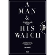 男と時計の物語 [単行本]