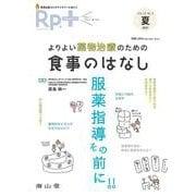Rp.+(レシピプラス) 2021年夏号 Vol.20 No.3 よりよい薬物治療のための 食事のはなし<夏号>-服薬指導その前に!! [単行本]