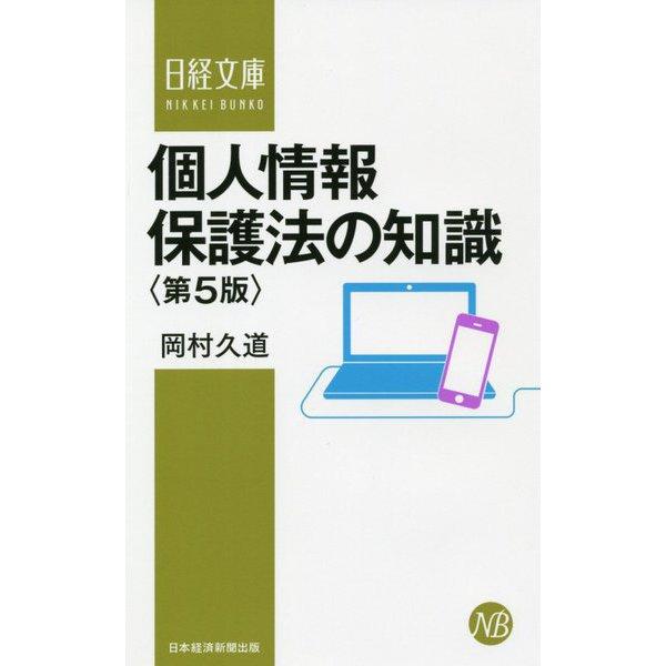 個人情報保護法の知識 第5版 (日経文庫) [新書]