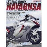 LEGEND BIKES SUZUKI HAYABUSA-進化するアルティメットスポーツ!(Motor Magazine Mook) [ムックその他]