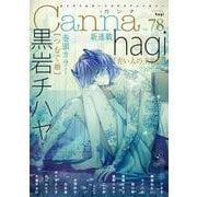 オリジナルボーイズラブアンソロジーCanna Vol.78(オリジナルボーイズラブアンソロジー Canna) [コミック]