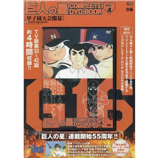 巨人の星 COMPLETE DVD BOOK VOL.4 [磁性媒体など]