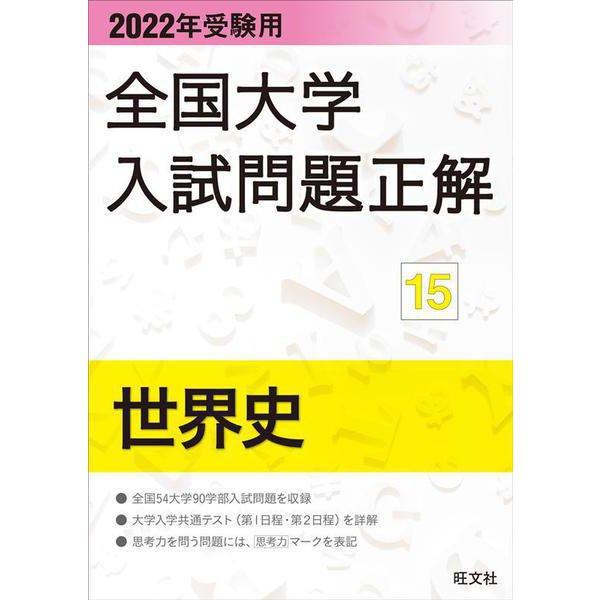 2022年受験用 全国大学入試問題正解 世界史 [全集叢書]