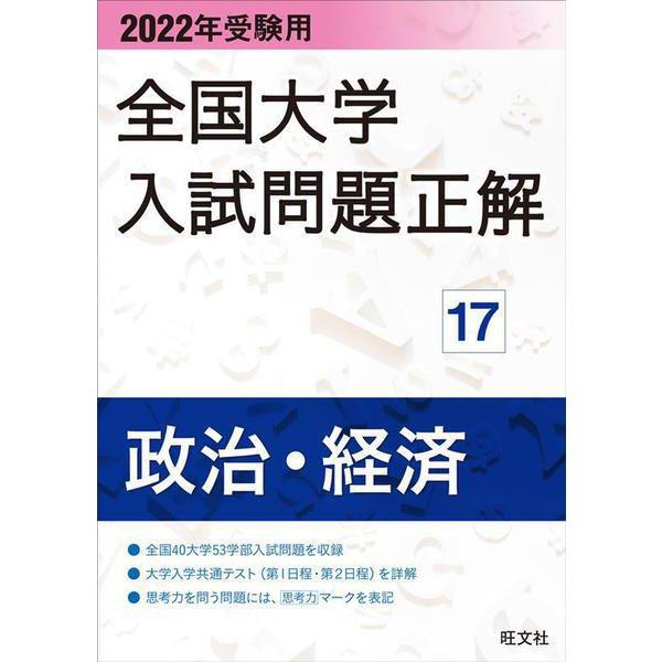 2022年受験用 全国大学入試問題正解 政治・経済 [全集叢書]