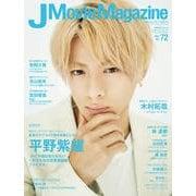 J Movie Magazine<Vol.72>(パーフェクト・メモワール) [ムックその他]