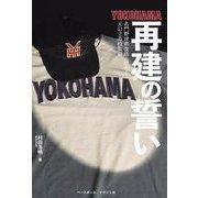 YOKOHAMA再建の誓い―名門野球部復活に燃える元公立高校監督 [単行本]