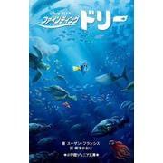 ファインディング・ドリー(小学館ジュニア文庫) [新書]