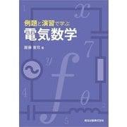 例題と演習で学ぶ電気数学 [単行本]