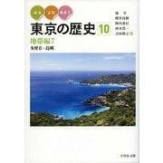 みる・よむ・あるく東京の歴史〈10〉地帯編7―多摩2・島嶼 [全集叢書]