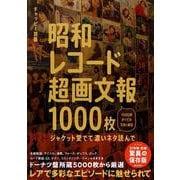 昭和レコード超画文報1000枚 ~ジャケット愛でて濃いネタ読んで~ [単行本]