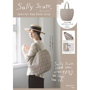 サリー・スコット Special Bag Book Gray [ムックその他]