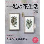 私の花生活 NO.102-花が好き、押し花が大好き(Heart Warming Life Series) [ムックその他]
