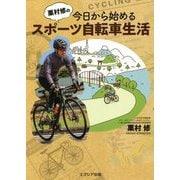 栗村修の今日から始めるスポーツ自転車生活 [単行本]