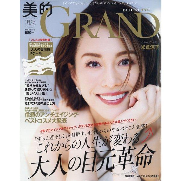 美的GRAND(グラン) 2021年 07月号 [雑誌]