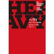 ヘヴィ―あるアメリカ人の回想録 [単行本]